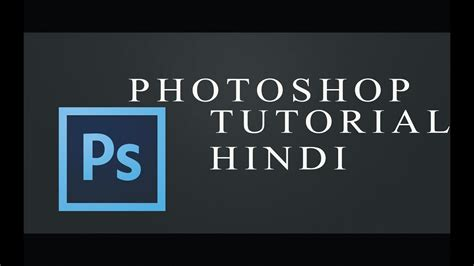 adobe photoshop tutorial videos for beginners adobe photoshop tutorial the basics for beginners youtube