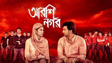 hotstar bengali watch arshinagar full movie bengali romance movies in hd