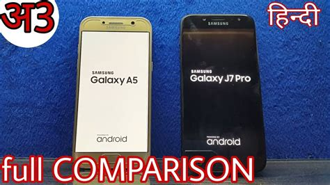 Samsung A5 Vs J7 Pro Samsung Galaxy J7 Pro Vs Galaxy A5 2017 Comparison In