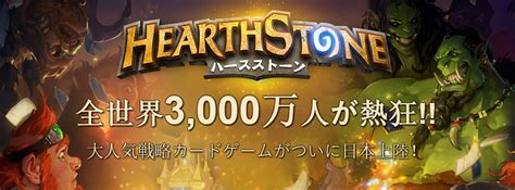 Battlenet Gift Card Locations - hearthstone is sailing to japan offgamers blog