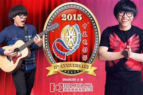 theme music qi chinese american film festival voice of china winner li