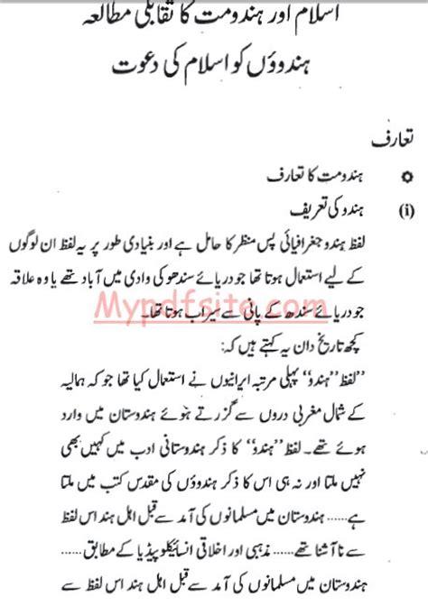 Novel Religi Islam Zobar 3 islam aur hindomat by dr zakir naik free urdu books