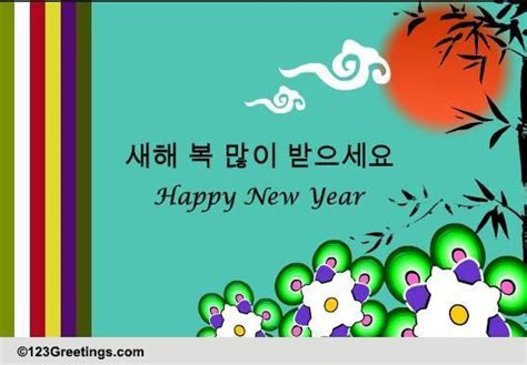 korean new year greeting korean new year greeting 28 images quot happy new year