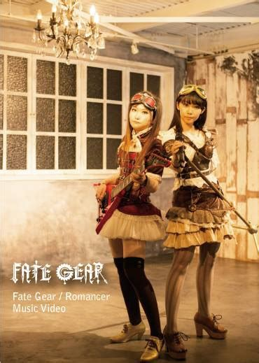mina taicho fate gear romancer  video dvd release