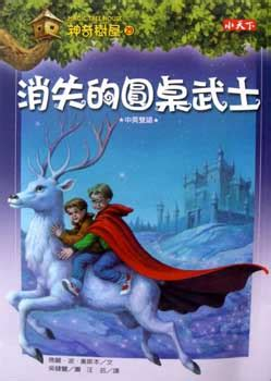 asianparent com magic tree house book in chinese christmas