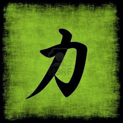 color of strength s 237 mbolo de resistencia en chino