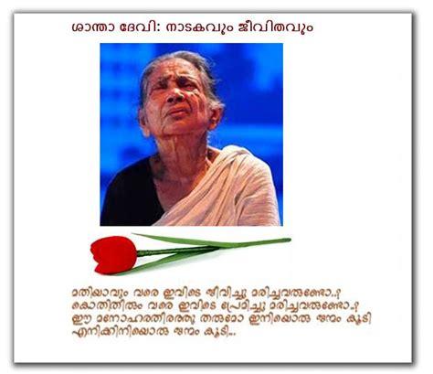 malayalam death quotes serious quotes malayalam quotesgram