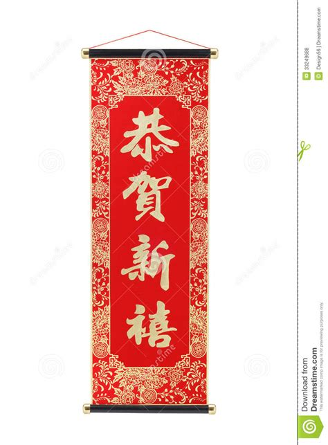 The Scroll Of Years new year scroll stock photo image of cutout