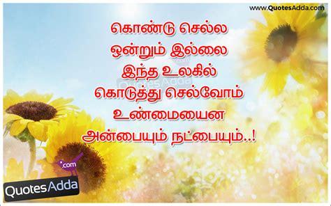 tamil friends kavithai tamil 2016 best friendship day kavithai anbu kavithai