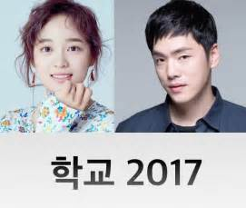 Drama Korea School 2017 school 2017 cast korean drama 2017 학교 2017