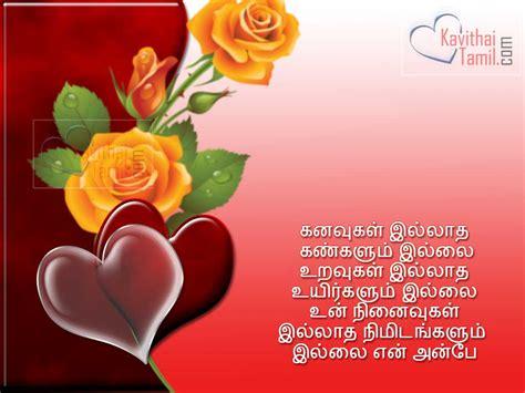 oodal koodal kavithaigal tamil images download love tamil kavithai hd images impremedia net