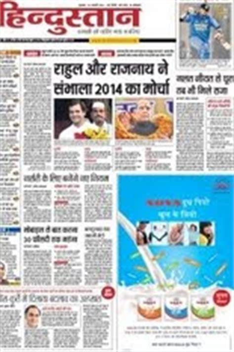 hindustan hindi news paper bihar eyesforyourimage picture hindustan dainik epaper epapers read indian news