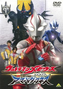 Film Ultraman Mebius Final Episode | ultraman mebius side story armored darkness wikipedia
