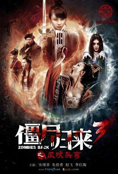 film zombie china zombies back 3 2016 china film cast chinese movie