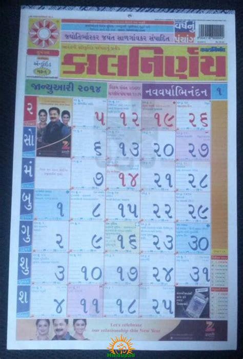 Hindu Calendar 2014 Kalnirnay 2014 Gujarati Calendar Hindupad