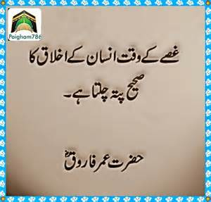 Ghurbat Essay In Urdu by Paigham 786 Aqwal E Zareen Hazrat Umar Farooq R A In Urdu