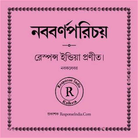 up letter in bengali nabo borno porichoy bengali alphabets direct mailer on
