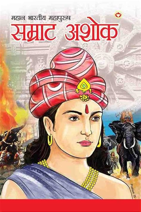 ashoka biography in hindi buy samrat ashok book in hindi
