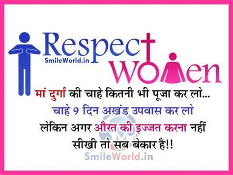 navratri vrat fasting respect women quotes in hindi