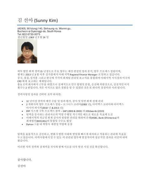 Letter Korean Show Cover Letter Resume English Korean 김선아