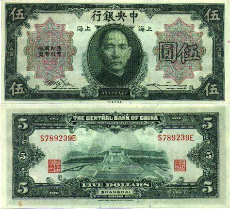 china 5 dollar bill currency 1930