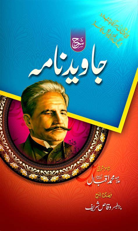allama iqbal by thehas on deviantart allama iqbal s javed nama by shaket on deviantart