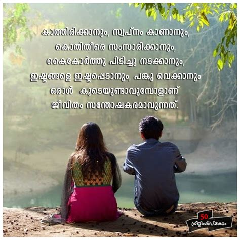 images of love quotes in malayalam good morning images for lover malayalam wallpaper images