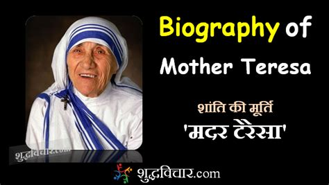 Biography Of Mother Teresa In Hindi Wikipedia | mother teresa biography in hindi mother teresa in hindi