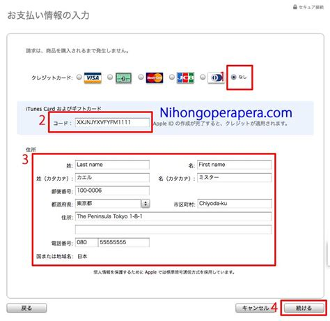 Sle Credit Card Number For Apple Id Registering For A Japanese Itunes Account Without A Credit Card Nihongoperapera
