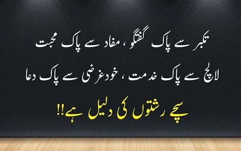Urdu Relationship Quotes 28 urdu quotes about family and relationship