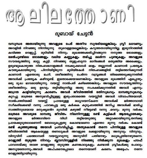 mallu kambi search results for malayalam kambi kathakal free download