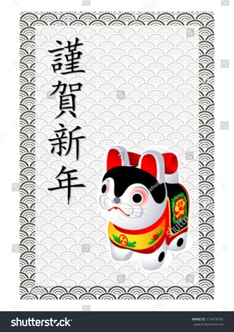 japanese new year card template 2018 nengajoo japanese nengajo new year card inu stock vector 115478185