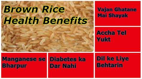 carbohydrates kya hai brown rice health benefits chawal ke lajawaab fayde