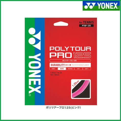Senar Tenis Yonex Polytour Pro 125 ヨネックス yonex ガット ポリツアープロ125 ピンク ptgp125 yonex polytour pro