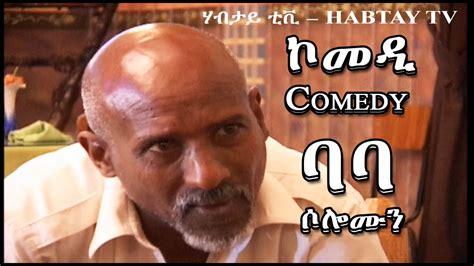 New Comedies by New Eritrean Comedy 2016 ባባ ሶሎሙን ኤርትራ ቻት ኮም Eritrea