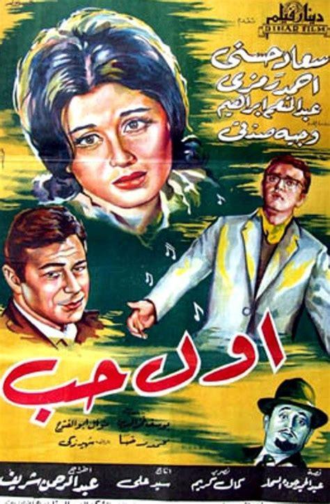 film online arabic egypt movie 1964 arabic posters pinterest movies