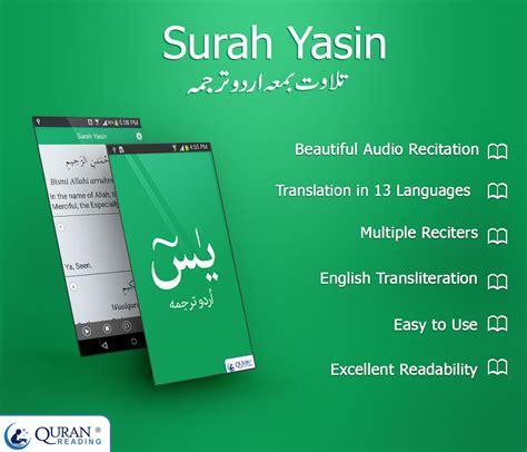 download mp3 yasin free download surah yasin with urdu translation