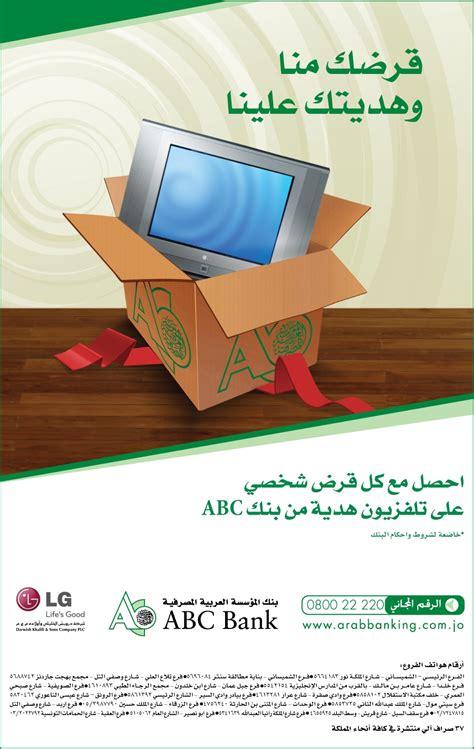 abc bank report