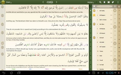 iquran pro apk data audio free iquran pro version android file apk android paid apps and