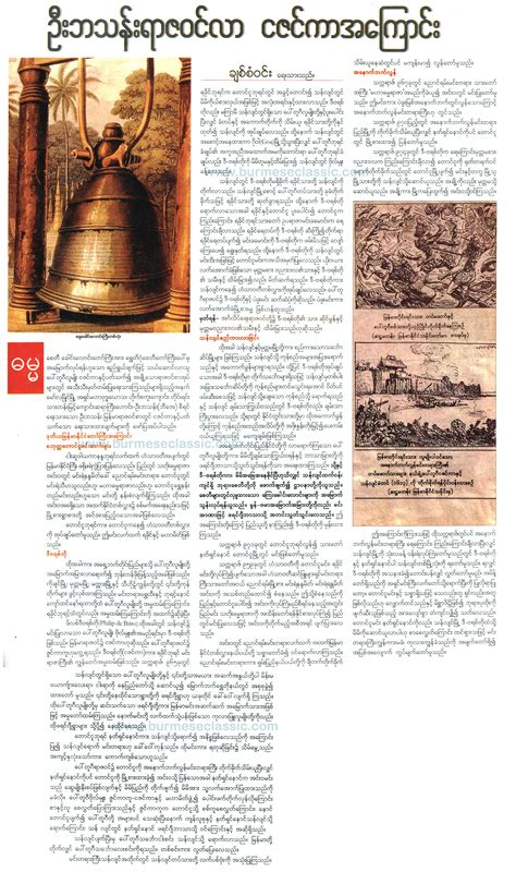 burmeseclassic bookshelf 28 images the best myanmar