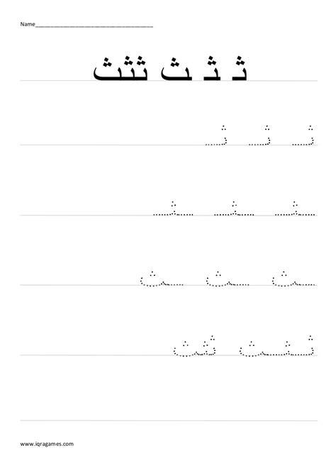 Release Letter In Arabic arabic alphabet worksheets worksheets releaseboard free