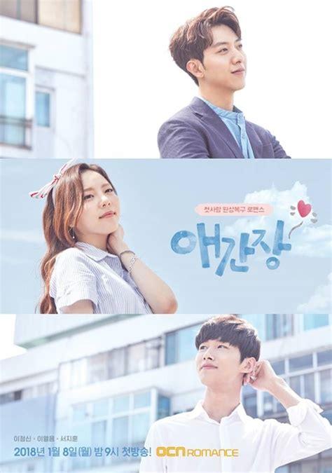 film terbaru januari 2018 jadwal drama korea terbaru january 2018 dan sinopsisnya