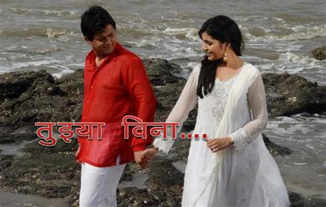 wallpaper couple marathi mukta swapnil eka lagnachi dusri gosht