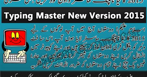 typing master software free full version download computer megatypers software new version free download 2015