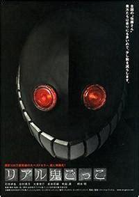 film riaru onigokko sinopsis the chasing world 2008 filmaffinity