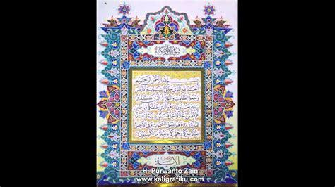 tutorial hiasan kaligrafi kaligrafi hiasan mushaf youtube