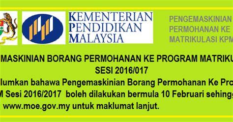 pendaftaran ipg 2016 borang permohonan online ipg sesi 2016 matrikulasi 2016