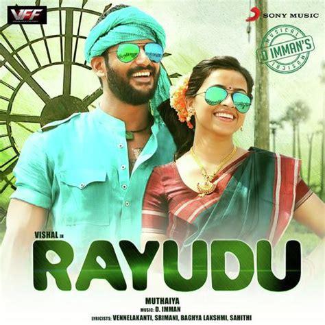 download mp3 from roja undijada roja song by saisharan and pooja av from rayudu