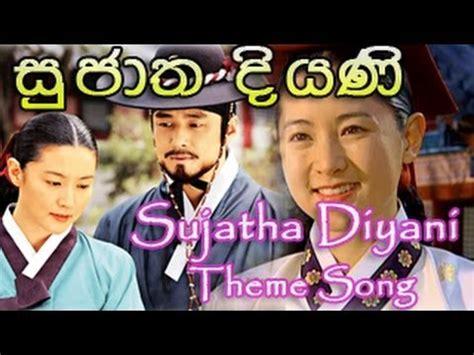Theme Songs Korean Drama   sujatha diyani korean drama sinhala theme song from www