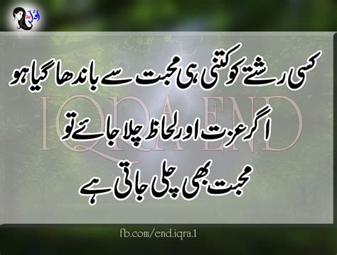 Urdu Quotes Sweet Quotes For Him In Urdu The For